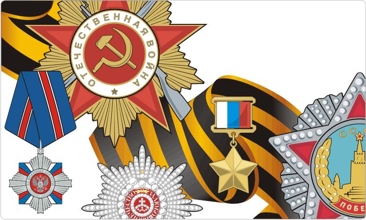 Russische Ehrungen